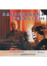 福德皮影戲劇團發展紀要暨圖錄研究影音DVD