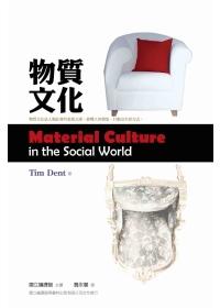 物質文化 /