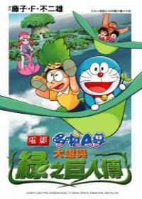 彩色 哆啦A夢大雄與綠之巨人傳【全】