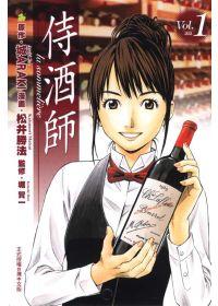 侍酒師 1