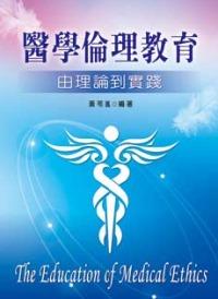 醫學倫理教育 =  The Education of Medical Ethics : 由理論到實踐 /