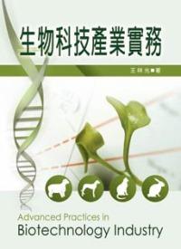 生物科技產業實務