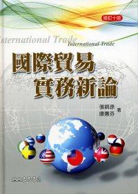 國際貿易實務新論