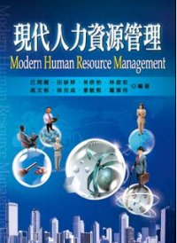 現代人力資源管理 =  Modern human resource management /