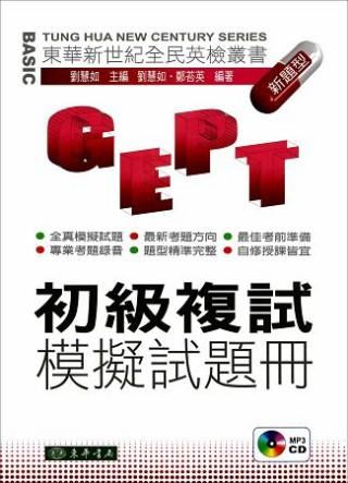 全民英檢-初級複試-模擬試題冊新題型 (附CD/1片)