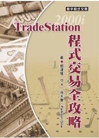 TradeStation2000i程式交易全攻略
