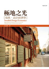 極地之光 =  Swedish design economics : 瑞典.設計經濟學 : what Taiwan can learn from the success and challenges of the Swedish design industry /