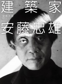 建築家安藤忠雄 =  Tadao Ando architect /