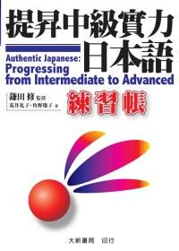 提昇中級實力日本語 練習帳