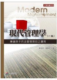 現代管理學 :  兼論孫子兵法管理項目之應用 /