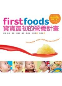 First foods:寶寶最初的營養計畫