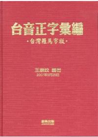 臺音正字彙編 :  台灣羅馬字版 /