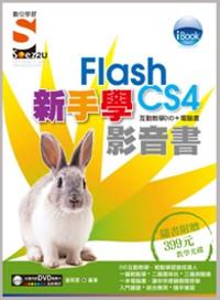 iBook新手學Flash CS4影音書