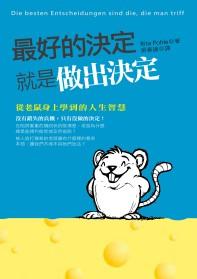 最好的決定就是做出決定:從老鼠身上學到的人生智慧