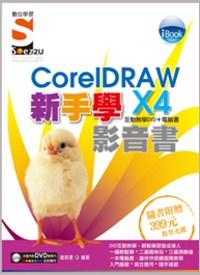 iBook新手學CorelDRAW X4影音書