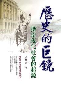 歷史的巨鏡 :  探索現代社會的起源 /