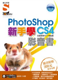 iBook新手學PhotoShop CS4影音書