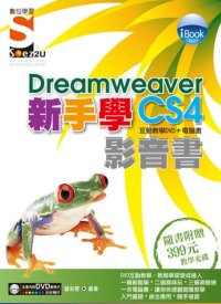 iBook新手學Dreamweaver CS4影音書