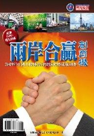 兩岸合贏創商機 :  2009年中國大陸地區投資環境與風險調查 /
