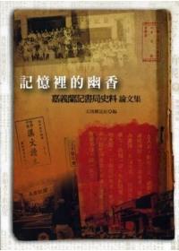 記憶裡的幽香 :  嘉義蘭記書局史料論文集 /