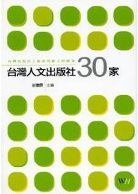 臺灣人文出版社30家 /