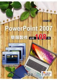 PowerPoint 2007簡報製作必殺108例 /