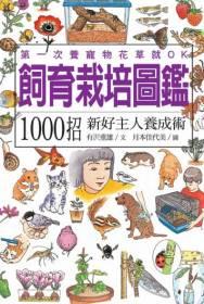 飼育栽培圖鑑 :  1000招新好主人養成術 /