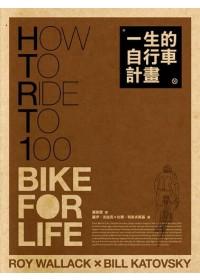 一生的自行車計畫
