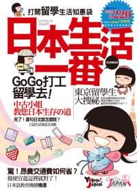 日本生活一番:打開留學生活知惠袋