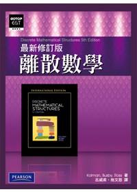 離散數學(最新修訂版)