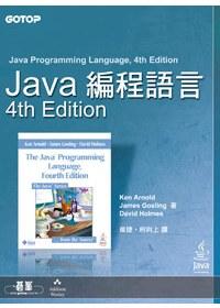 Java編程語言