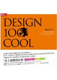 酷設計100
