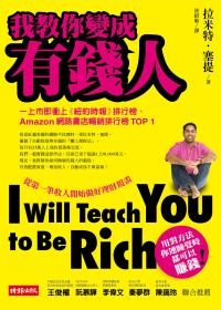 我教你變成有錢人 :  從第一筆收入開始做好理財規畫 /