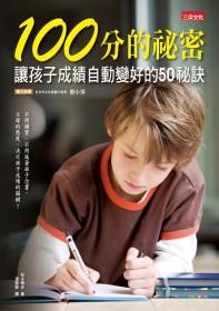 100分的祕密:讓孩子成績自動變好的50祕訣