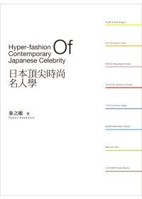 日本頂尖時尚名人學 =  Hyper-fashion of contemporary Japanese celebrity /