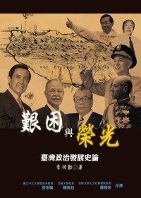 艱困與榮光:臺灣政治發展史論