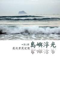 島嶼浮光:我的庶民記憶