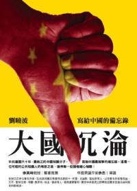 大國沉淪:寫給中國的備忘錄