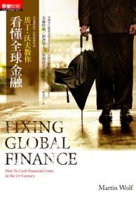 馬丁沃夫教你看懂全球金融 /