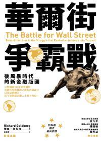 華爾街爭霸戰 :  後風暴時代的新金融版圖 /