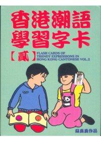 香港潮語學習字卡【貳】