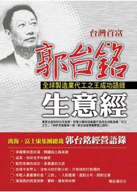 臺灣首富郭台銘生意經:全球製造業代工之王成功語錄