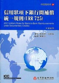 信用狀項下銀行間補償統一規則(URR725)