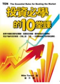 投資必學的10堂課 /