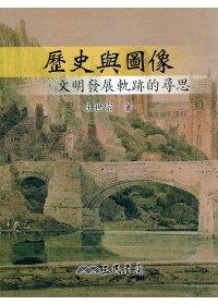 歷史與圖像:文明發展軌跡的尋思
