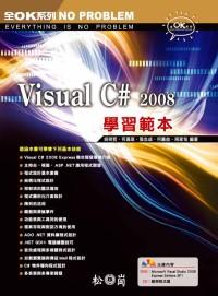 Visual C# 2008學習範本 /