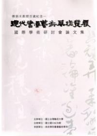 現代書畫藝術風格發展國際學術研討會論文集 /