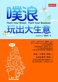 噗浪玩出大生意 =  Plurk your brand plurk your business /