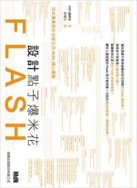 Flash設計點子爆米花