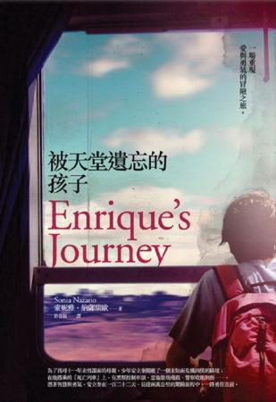 被天堂遺忘的孩子:一場重現愛與勇氣的冒險之旅